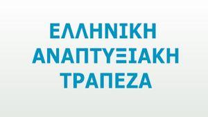 Ευ. Επιτροπή: Σημαντική η συνεισφορά της ΕΑΤ στη χρηματοδότηση των επιχειρήσεων