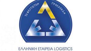 Νέο Μνημόνιο Συνεργασίας για την Ελληνική Εταιρεία Logistics