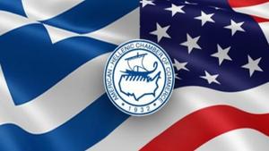 Ελληνο-Αμερικανικό Εμ. Επιμελητήριο: Οι θέσεις του για την μετά Covid-19 εποχή στην Ελλάδα
