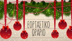 ΣΕΛΠΕ: Ανακοινώθηκε το εορταστικό ωράριο λειτουργίας των καταστημάτων
