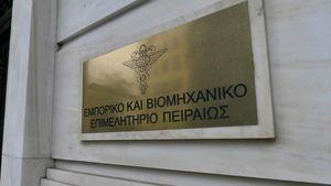 Ε.Β.Ε.Π: Το «εμβόλιο» για την αγορά είναι ένα «μορατόριουμ» οφειλών και πληρωμών