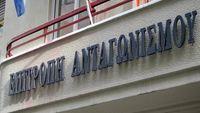EA: ''Εξόρμηση'' για δεύτερη μέρα στα γραφεία των τραπεζών