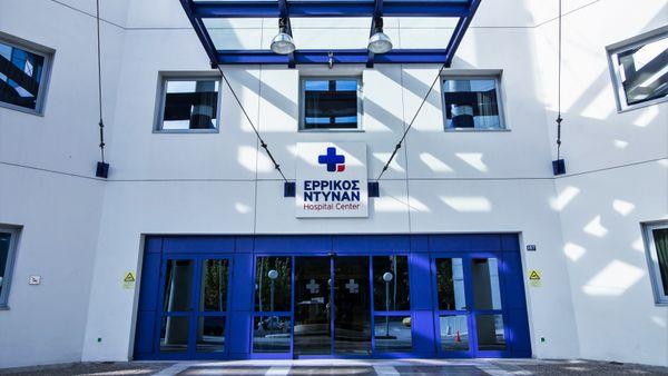 Ερρίκος Ντυνάν: 50 κλίνες νοσηλείας και 14 κλίνες ΜΕΘ στη διάθεση του ΕΣΥ