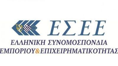 ΕΣΕΕ: Αποκλείονται αναίτια από την κάλυψη των παγίων εξόδων οι εμπορικές επιχειρήσεις