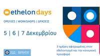 ethelon Days: Ο εταιρικός εθελοντισμός μέσα από τους ανθρώπους που τον κάνουν πράξη
