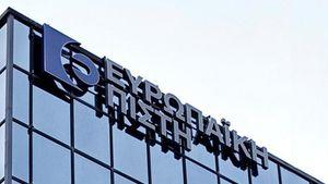 """Ευρωπαϊκή Πίστη: Διάψευση δημοσιεύματος περί """"αναζήτησης κεφαλαίων με εντολή ΤτΕ"""""""