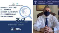 ΕΒΕΠ: Συνέδριο στο πλαίσιο των «Ημερών Θάλασσας 2020»
