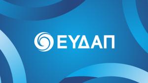 ΕΥΔΑΠ: Διακοπή νερού στην Ελευσίνα