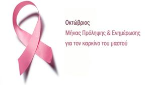 Eurocert: Τιμά το μήνα πρόληψης και ενημέρωσης για τον καρκίνο του μαστού