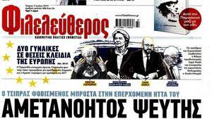 """Κλείνει η εφημερίδα """"Φιλελεύθερος"""""""