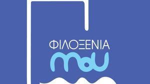 #filoxeniaMoU: Μια πρωτοβουλία του Ξ.Ε.Ε ενόψει του Εθνικού Σχεδίου Ανάκαμψης