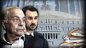 Σκάνδαλο Folli Follie: Στη Βουλή η δικογραφία για Φλαμπουράρη και Χαρίτση
