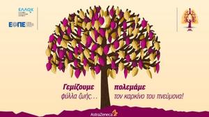 AstraZeneca: Ολοκληρώθηκε επιτυχώς η εκστρατεία ενημέρωσης κατά του Καρκίνου του Πνεύμονα