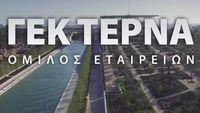 Υπεγράφη η συμφωνία για τη μεταβίβαση του 28% της Reggeborgh στη ΓΕΚ Τέρνα