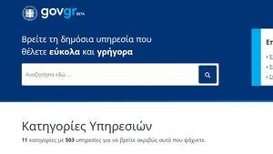 gov.gr: Οι ψηφιακές υπηρεσίες σε αριθμούς