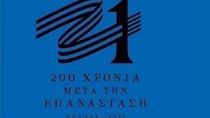 «Ελλάδα 2021: Το επίσημο σήμα της Επιτροπής (vid)