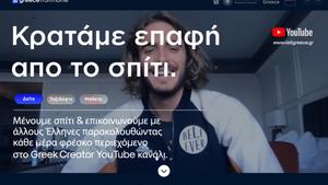 """Greece From Home"": Συνεργασία Υπ. Τουρισμού και Google για την ανάδειξη της Ελλάδας"