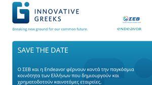 """ΣΕΒ - Endeavor Greece: Έρχονται οι """"Innovative Greeks"""""""