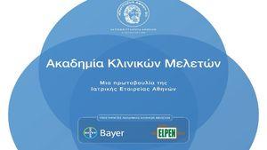 H Ιατρική Εταιρεία Αθηνών ιδρύει την Ακαδημία Κλινικών Μελετών