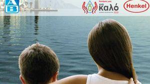 Henkel-ΑΒ Βασιλόπουλος: Μια μεγάλη αγκαλιά για τα παιδιά στις ακριτικές περιοχές