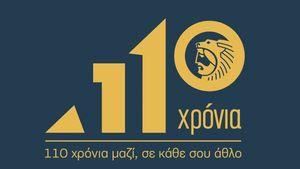 Ο Όμιλος ΗΡΑΚΛΗΣ γιορτάζει 110 χρόνια δημιουργίας, πρωτοπορίας και κοινωνικής προσφοράς