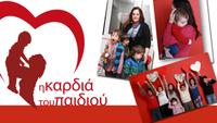 «Η Καρδιά του Παιδιού»: Μήνυμα ΑΓΑΠΗΣ & υποστήριξης στα παιδιά με συγγενείς καρδιοπάθειες