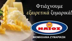 ΗΛΙΟΣ: Με 3 από τους πιο δημοφιλείς Έλληνες σεφ στις πιο γευστικές τηλεοπτικές συνεργασίες