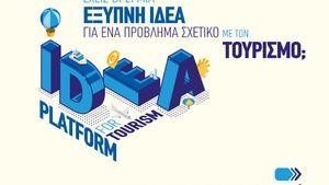 Ξενοδοχειακό Επιμελητηρίο: Ξεκινά το Διαγωνιστικό Πρόγραμμα Idea Platform