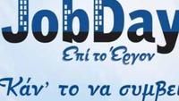 Skywalker.gr: Στο πλαίσιο των δράσεών του «Επί το Έργον», διοργανώνει το #JobDay Τουρισμού