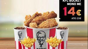 CU Αround & KFC σε νέα λαχταριστή συνεργασία