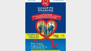 METRO: Με πάνω από 1.500 συμμετοχές εργαζομένων στο Greece Digital Race for the Cure