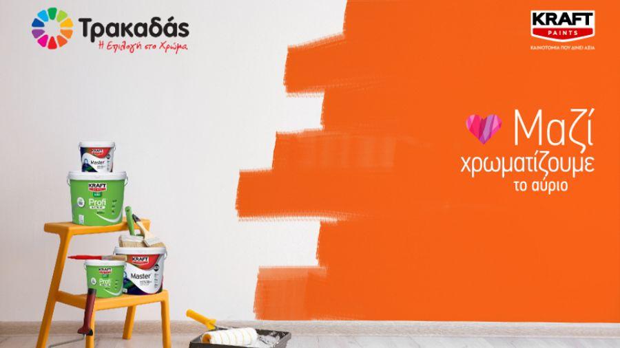 Τα χρωματοπωλεία Τρακαδάς ενώνουν τις δυνάμεις τους με την KRAFT Paints και «δίνουν χρώμα»