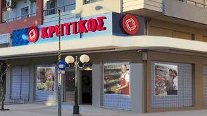 Κρητικός: Νέο κατάστημα στη Κόρινθο