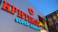 Supermarket ΚΡΗΤΙΚΟΣ: Αποχώρηση από τον ΕΛΟΜΑΣ-Απορρόφηση της CRM Αριάδνη στην Κρήτη