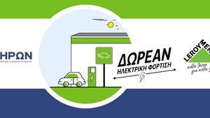 Δωρεάν φόρτιση ηλεκτρικών αυτοκινήτων σε όλα τα καταστήματα LEROY MERLIN