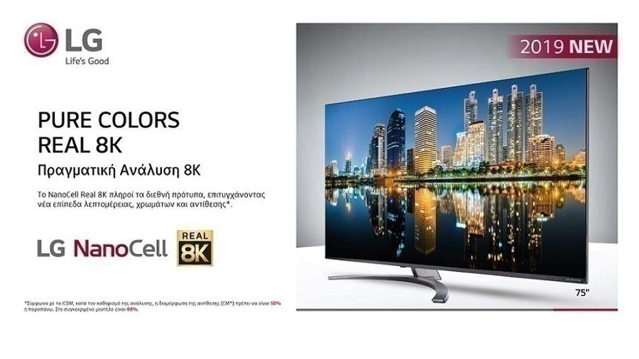 H LG παρουσιάζει την πρώτη 8K NanoCell τηλεόραση