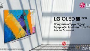 LG: Λανσάρει τη νέαOLED 4Kτηλεόραση με κομψό και μίνιμαλ σχεδιασμό