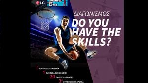 LG: Διοργανώνει για 3η συνεχόμενη χρονιά τον διαγωνισμό LG Skills and Drills 2020