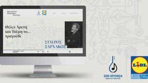 Lidl Ελλάς: Ξεκινά το ταξίδι στην παραδοσιακή μουσική ιστορία με τον Σταύρο Ξαρχάκο