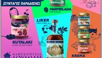«Λέξεις & Γεύσεις Ελλάδας»: Η νέα σειρά προϊόντων που λανσάρουν τα Καφεκοπτεία Λουμίδη
