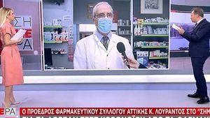 Λουράντος σε ΣΚΑΪ: Ντροπή σας, φύγετε από το φαρμακείο μου (vid)