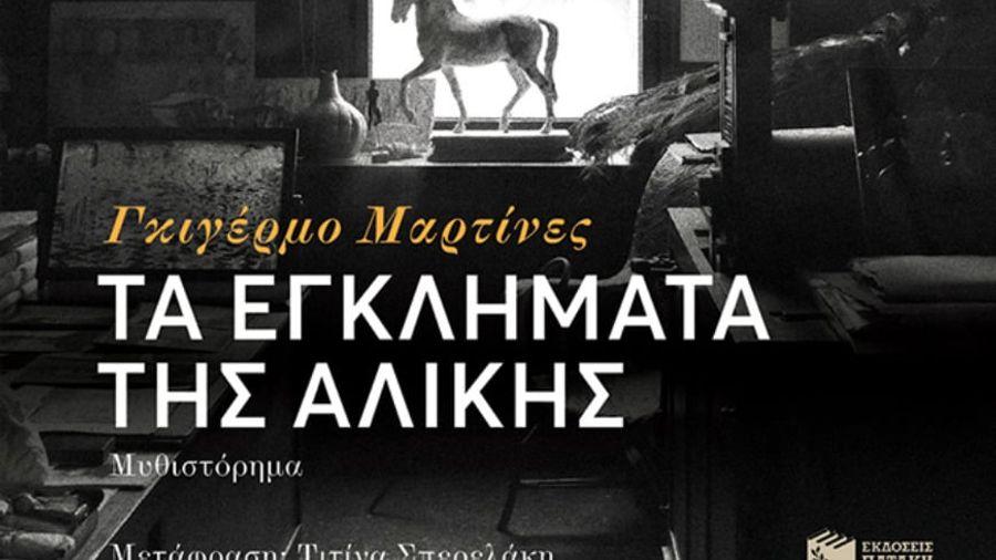 Εκδόσεις Πατάκη: Τα εγκλήματα της Αλίκης του Γκιγέρμο Μαρτίνες