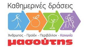 Η εταιρεία Μασούτης στο πλευρό των σεισμόπληκτων του Δήμου Ελασσόνας