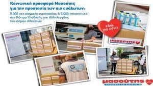Προσφορά αγάπης από την Μασούτης στο Κέντρο Υποδοχής & Αλληλεγγύης Δήμου Αθηναίων