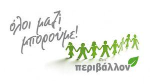 Το «Όλοι Μαζί Μπορούμε» δενδροφυτεύει στη Μαγούλα Αττικής