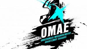ΟΜΑΕ: Αναβολή όλων των αγώνων αυτοκινήτου για τις δύο προσεχείς εβδομάδες