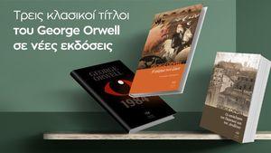 Η Public Βιβλιοθήκη καλωσορίζει τρεις νέες εκδόσεις βιβλίων του Τζορτζ Όργουελ