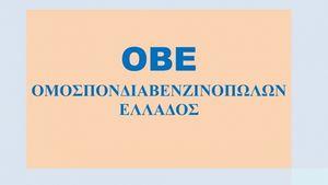 OBE: Αναγκαία τη μείωση των φόρων στο πετρέλαιο θέρμανσης