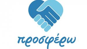 ΕΡΤ: Το «Μπορούμε» στην εκπομπή «προσφέρω» του Πρώτου Προγράμματος στις 04.01.2020