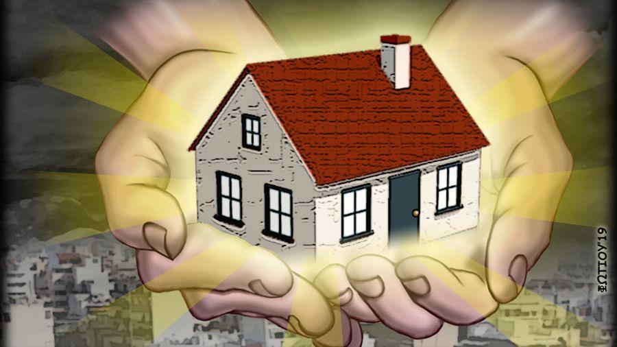 """""""Κλείδωσε"""" η παράταση στην προστασία της α' κατοικίας"""